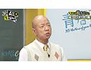 青春高校3年C組 2018/9/4放送分