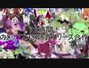 72時間!カメックスHSI姉貴シリーズ合作