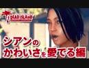 【DeadIsland】殺伐としてるしシアンの可愛さに癒されよう:#09