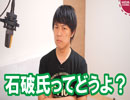 石破茂さんが自民党総裁になれない理由 thumbnail