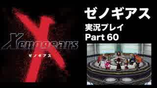 【実況】憧れのゼノギアス 大人になった今、全力で遊ぶ part60