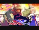 【ポケモンUSM実況】 マリアリアローラ対戦期 part9【ゆっくり実況】
