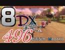 初日から始める!日刊マリオカート8DX実況プレイ496日目