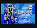 『CONCEPTION 俺の子供を産んでくれ!』LIVEスペシャル!!第3夜