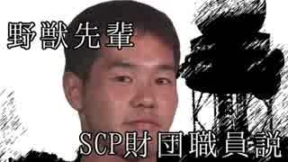 野獣先輩SCP財団職員説
