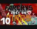 【XB1X】FARCRY 5 LOST ON MARS 実況プレイ 10