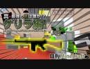 【日刊Minecraft】真・最強の匠は誰か!?ゲリラ編!絶望的センス4人衆がMinecraftをカオス実況!#40 thumbnail
