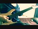 【はやとが弾いた】アゲハ【ギターで弾いてみた】