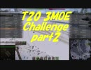 WOT T20 3MOE CHALLENGE PART2 (86%)