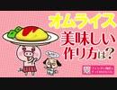【人気】オムライスの激ウマ作り方!ふわふわ卵オムライス作りのコツとは!?