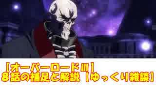 【オーバーロードⅢ】8話の補足と解説【ゆっくり雑談】
