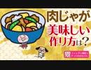 肉じゃがの美味い作り方は!?レシピには載ってない「●●料理法」とは??