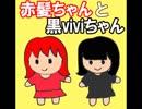 赤髪黒viviのまんが「赤髪ちゃんと黒viviちゃん」