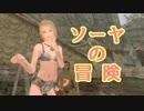 【Skyrim】ソーヤの冒険 ドーンガード編3【ゆっくり実況】