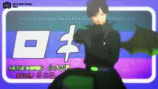 【MMDおそ松さん】ベルフェゴールなチョロ松でロキ