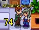頑張る社会人のための【STARDEW VALLEY】プレイ動画74回