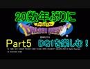 【実況】20数年ぶりにドラゴンクエスト1を実況するぜ!【Part5】PS4版 thumbnail