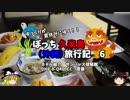 第88位:【ゆっくり】久米島(沖縄)旅行記 6 サンパレス球陽館 DHC-8-Q400CC thumbnail