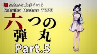 【うそうま卓#4】六つの弾丸 Chapter-5