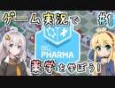 【実況×薬学解説】薬剤師マキの挑む製薬工場開発 #1【マキ・あかり】