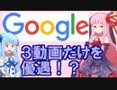 第28位:【VOICEROID実況向け】Googleを利用して動画を伸ばす裏ワザ thumbnail