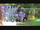 ≪解説乏しいゆっくり≫ ベルリン旅行記part4 ベルリン動物園に行ってきた 前編【ヨーロッパ最大】