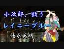小次郎、歌う レイニーブルー / 徳永英明