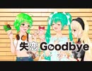 失恋Goodbye/Koyutan feat. MIKU/GUMI/MAYU with LUCA