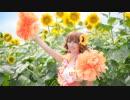 【ひまわり畑で】SUN♡FLOWER【踊ってみた】