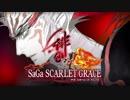 【サガスカ】邪神の贈り物Ⅱ ~ Celestial Grace【30分耐久】リマスタリング版