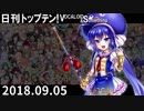 日刊トップテン!VOCALOID&something【日刊ぼかさん2018.09.05】