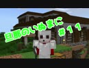 【Minecraft実況】旦那のいぬまにマインクラフト【♯11】