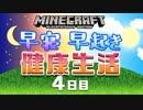 【Minecraft】早寝早起き 健康生活 4日目