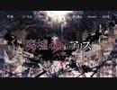 【合唱】廃墟の国のアリス【12人+α】