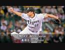 【再】革命デュアリズム 野球選手名で歌ってみた 【水樹奈々×T.M.Revolution】