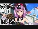 【実況】落ちこぼれ魔術師と7つの特異点【Fate/GrandOrder】59日目 part2
