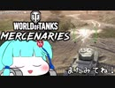 【WOT PS4】やわらか戦車葵ちゃん#12【VOICEROID実況】