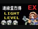 そうだ「連縁霊烈傳」をしよう EX(終)