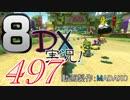 初日から始める!日刊マリオカート8DX実況プレイ497日目