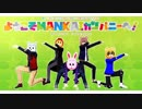 【MMDA3!】ようこそMANKAIカンパニーへ!【秋組/着ぐるみ配布】