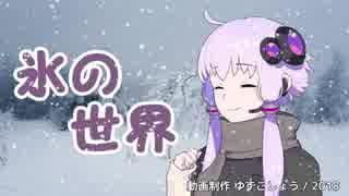 【結月ゆかり・東北ずん子】氷の世界(井上陽水)【VOCALOIDカバー】