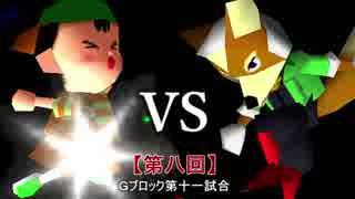 【第八回】64スマブラCPUトナメ実況【Gブロック第十一試合】