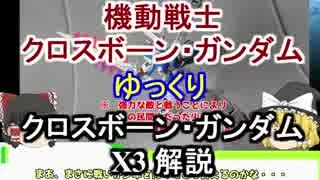 【クロスボーンガンダム】クロスボーンガンダムX3 解説【ゆっくり解説】part5