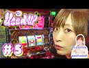 神谷玲子のUsed UP #5