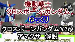 【クロスボーンガンダム】アマクサ&クロスボーンガンダムX2改 解説【ゆっくり解説】part6