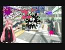 【VOICEROID2】テンション低い茜のガチマッチ Part2【Splatoon2】
