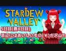 【Stardew Valley】女の子で牧場運営頑張るぞー!(♂)5日目(春4日目) 浜辺にはおいしいもの(¥)が沢山!