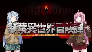 【ボイロ劇場+ゲーム】琴葉異世界冒険譚3