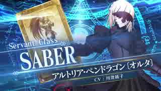 【FGOアーケード】アルトリア・ペンドラゴン〔オルタ〕(セイバー)参戦PV【Fate/Grand Order】