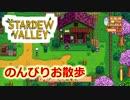 【STARDEW VALLEY 】スターがデューってなってバレーな暮らし #2